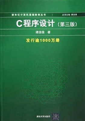 新世纪计算机基础教育丛书:C程序设计.pdf