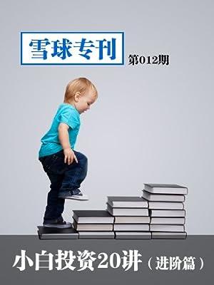 雪球专刊第012期—小白投资20讲.pdf