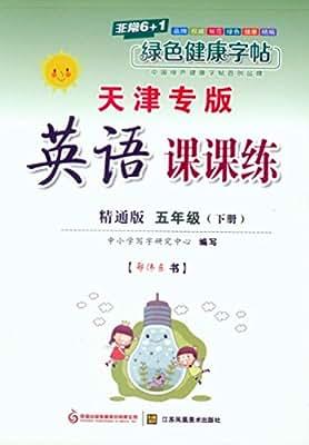 英语课课练:五年级天津专版.pdf