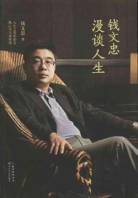 钱文忠漫谈人生.pdf