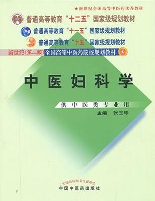 新世纪全国高等中医药院校规划教材•中医妇科学.pdf