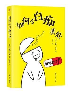 如何与白痴共处.pdf