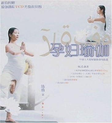 孕妇瑜伽.pdf