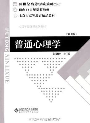 新世纪高等学校教材•心理学基础课系列教材:普通心理学.pdf