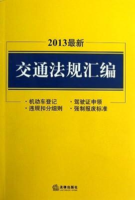 最新交通法规汇编.pdf