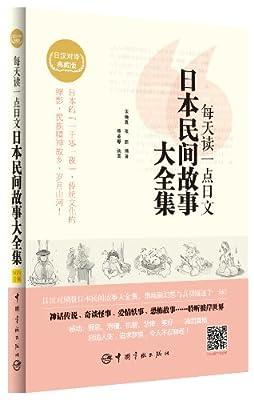 每天读一点日文 日本民间故事大全集.pdf