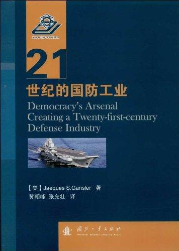21世纪的国防工业-图片
