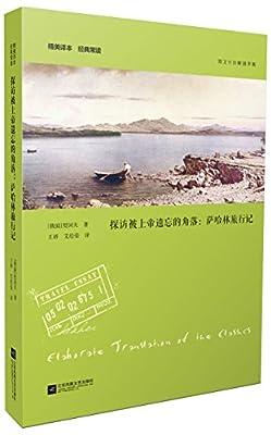 探访被上帝遗忘的角落:萨哈林旅行记.pdf