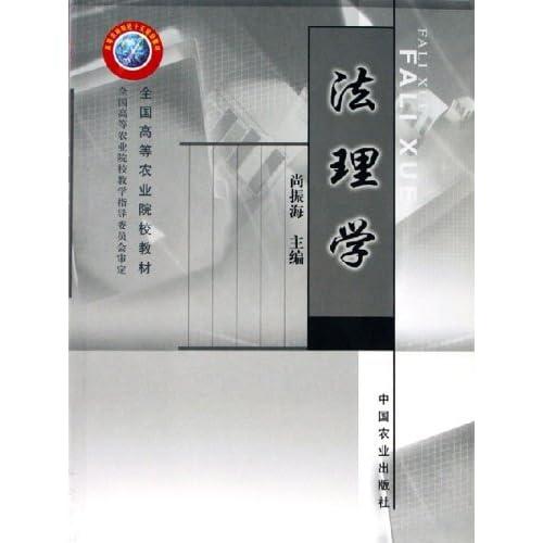法理学(全国高等农业院校教材)