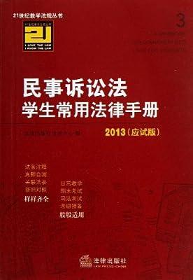 21世纪教学法规丛书:民事诉讼法学生常用法律手册.pdf