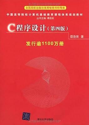 C程序设计.pdf