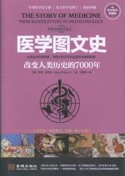 医学图文史:改变人类历史的7000年.pdf