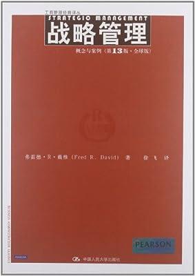 工商管理经典译丛:战略管理:概念与案例.pdf