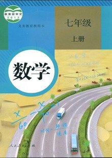 数学教材_2012人教版初中数学课本教材7七年级上册初一上册 正版彩色教科书