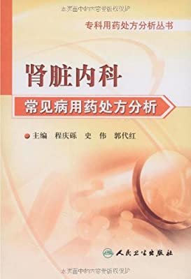 肾脏内科常见病用药处方分析.pdf