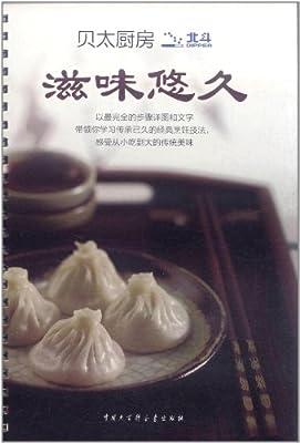 贝太厨房系列:滋味悠久.pdf