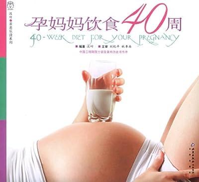 孕妈妈饮食40周.pdf