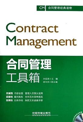 合同管理工具箱.pdf