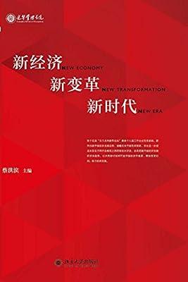 新经济·新变革·新时代.pdf