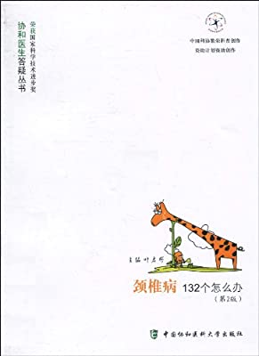 颈椎病132个怎么办.pdf