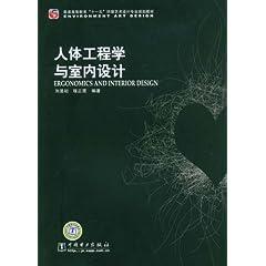 人体工程学与室内设计 [平装]