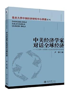中美经济学家对话全球经济:CCER-NBER十五次经济学年会实录.pdf