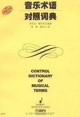 音乐术语对照词典.pdf
