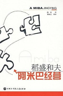 阿米巴经营.pdf