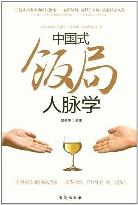中国式饭局人脉学.pdf