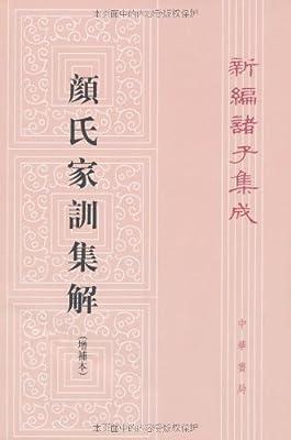 新编诸子集成:颜氏家训集解.pdf