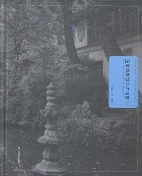 园林景观设计与表现/中国设计基础教学研究与应用.pdf