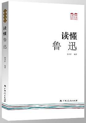 读懂鲁迅.pdf