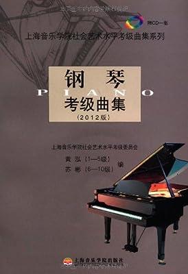 钢琴考级曲集.pdf