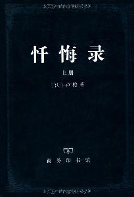 忏悔录.pdf
