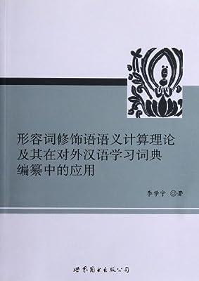 形容 词修饰语语义计算理论及其在对外汉语学习词典编纂中的应用.pdf