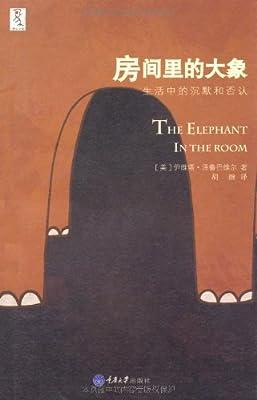 房间里的大象:生活中的沉默和否认.pdf