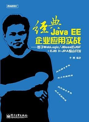 经典Java EE企业应用实战:基于WebLogic/JBoss的JSF+EJB 3+JPA整合开发.pdf