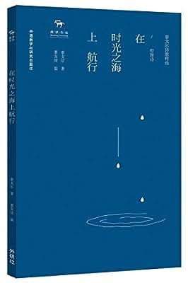 在时光之海上航行-泰戈尔诗歌精选.哲理诗.pdf