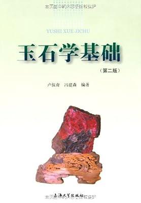 玉石学基础.pdf
