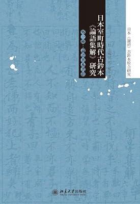 日本室町时代古钞本《论语集解》研究.pdf
