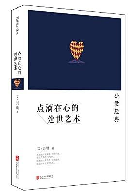 刘墉:点滴在心的处世艺术.pdf