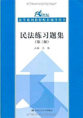 民法练习题集.pdf