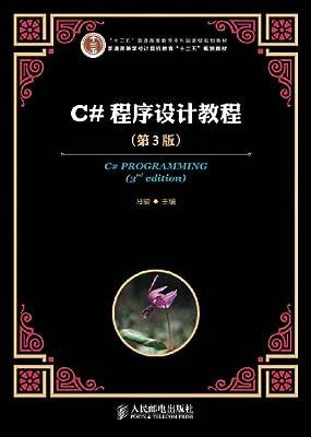 C#程序设计教程.pdf
