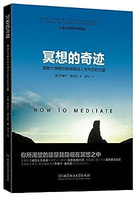 冥想的奇迹:瑜伽大师教你如何调动人生内在的力量.pdf