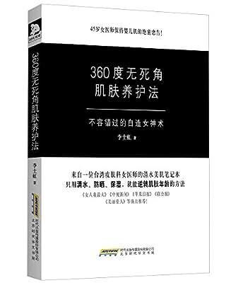 360度无死角肌肤养护法.pdf