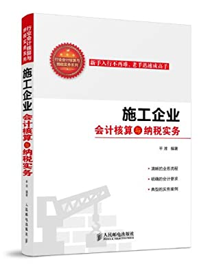 施工企业会计核算与纳税实务.pdf