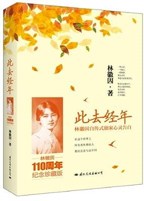 此去经年:林徽因自传式独家心灵告白.pdf