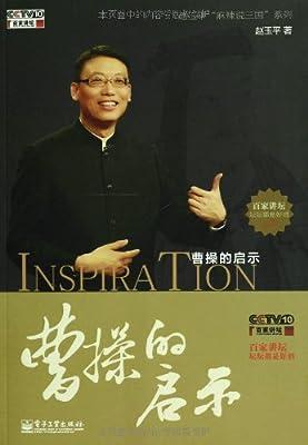 曹操的启示.pdf