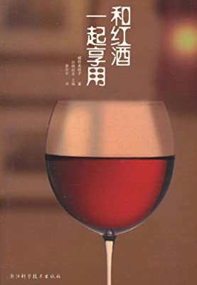 和红酒一起享用.pdf
