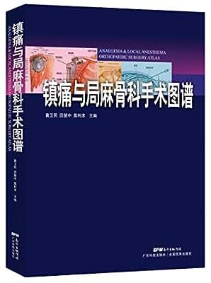 镇痛与局麻骨科手术图谱.pdf
